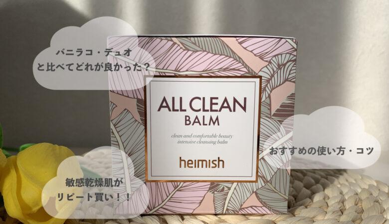 【ヘイミッシュ】クレンジングバームで毛穴汚れをしっかり落とすおすすめの使い方!