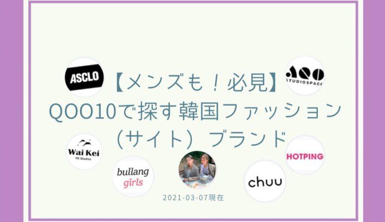 【メンズも!必見】Qoo10で探す韓国ファッション(サイト)ブランド