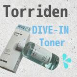 ファへ【化粧水ランキング1位】トリデンのダイブイン低分子ヒアルロン酸トナー