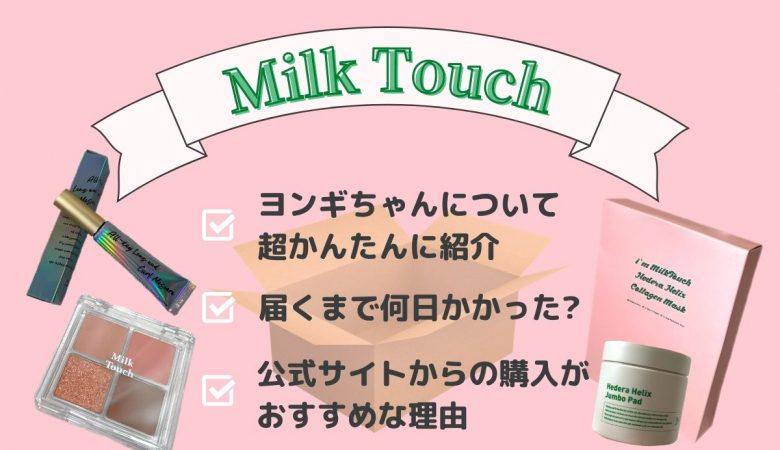 ミルクタッチのアイシャドウやマスカラなど購入!届くまで何日かかる?