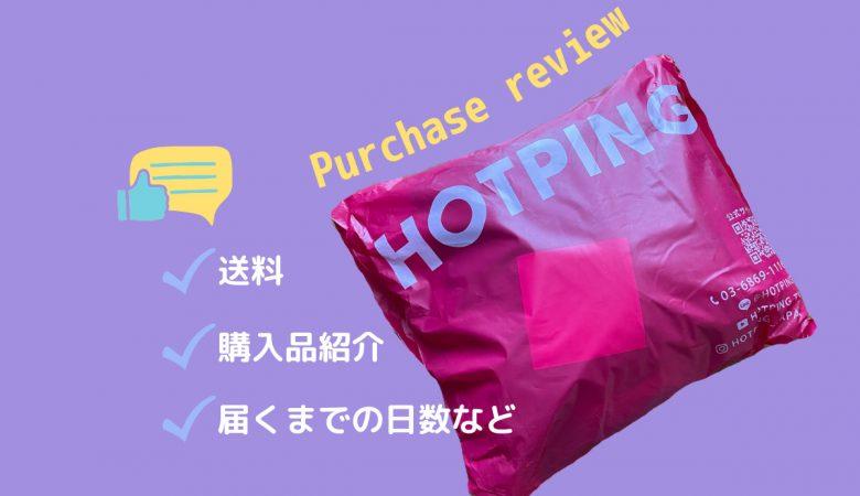 HOTPING /ホッピンの送料・届くまでの日数など購入レビュー!