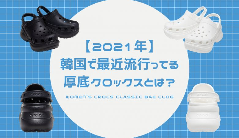 【2021年】今流行りの韓国ファッションアイテムはクロックス!?