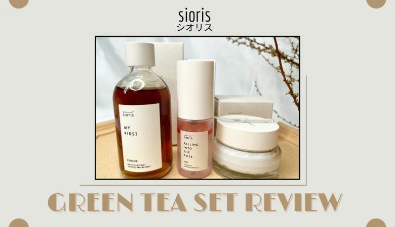 【レビュー】SIORIS/シオリス公式サイトで美容化粧水のスキンケアセットを購入してみた!