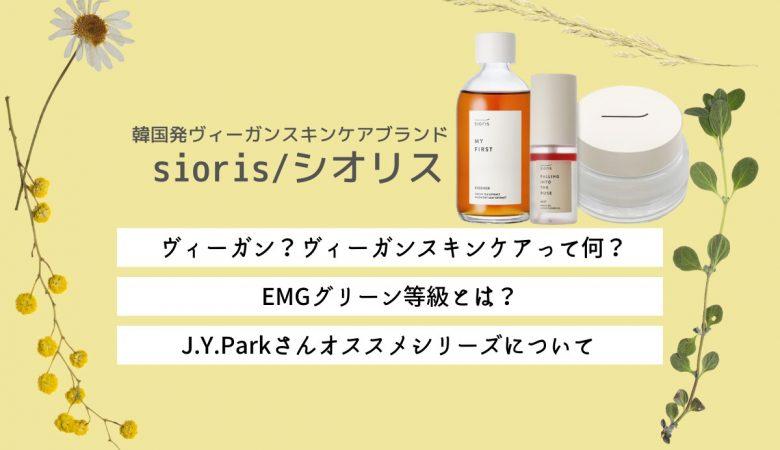 JYPが投資した韓国発のヴィーガンスキンケアブランドSIORIS(シオリス)