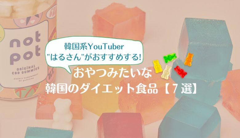 YouTuberはるさんがおすすめする!お菓子みたいな韓国のダイエット食品【7選】