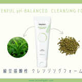 ファへ【洗顔ランキング1位】beplain/ビープレーン緑豆弱酸性洗顔の使い方・レビュー